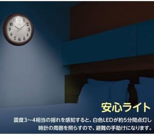地震の揺れを感知し自動で点灯 SEIKOの「防災クロック」