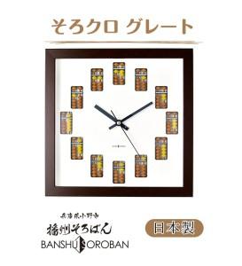 伝統工芸品の播州そろばんを掛け時計に 「そろクロ グレード」